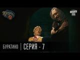 Сказки У | Казки У - Буратино - 7 серия