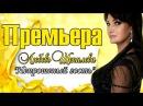 Любовь Шепилова - Непрошеный гость (NEW 2015)