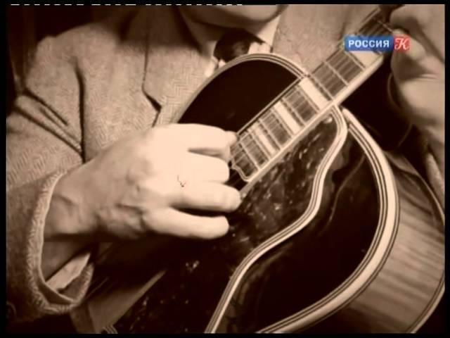 Gipsy jazz Jango Reinhardt - Цыганский джаз Джанго Рейнхарда