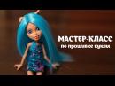 Мастер-класс по прошивке куклы Monster High. Секреты и советы.