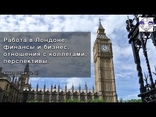 Работа в Лондоне, финансы и бизнес, отношения с коллегами, перспективы. Росперсонал отзывы.