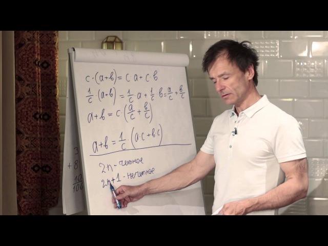 МАТЕМАТИКА СТАРТАП ДЛЯ РОДИТЕЛЕЙ 1 2 2 Алгебраические преобразования Символьная запись