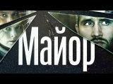 Майор (2013) vk.com/club42327800
