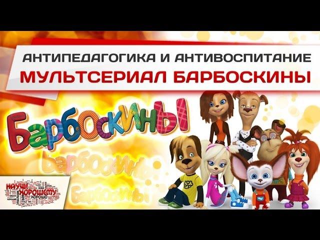 Чему учит мультсериал Барбоскины?
