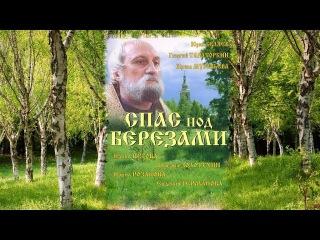 СПАС ПОД БЕРЁЗАМИ. Фильмы 1-12.