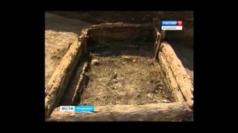 Открыта еще одна страница в истории древнего Владимира