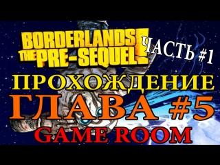 Borderlands: The Pre-Sequel - Глава 5 - #1 часть - Искусство разумного убеждения (Co-op Прохождение)