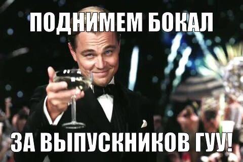 Студенты и выпускники ГУУ | ВКонтакте