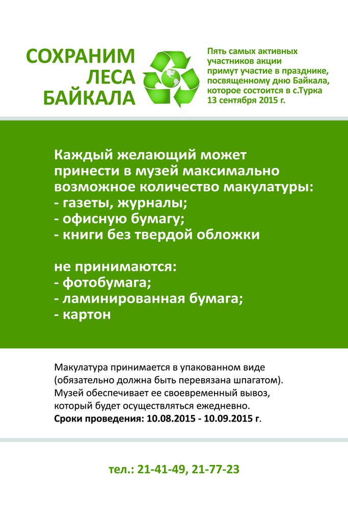сохраним леса Байкала. Акция. сбор макулатуры в Улан-Удэ