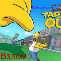 The Simpsons:Tapped Out/пончики/баксы/герои/
