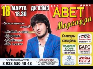 дорогие друзья Звезда кавказа Авет Маркарян 18 марта встречайте в городе Кизляре будет очень зажигательно весело