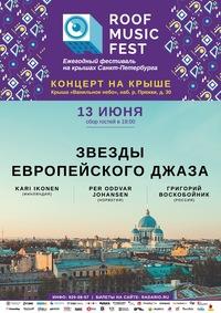 Roof Music Fest * Звезды европейского джаза