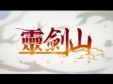 Reikenzan 1 серия русская озвучка Anistar Team  Гора Священного Меча Пир звёздной пыли 01 БЕЗ РЕКЛАМЫ!!!!