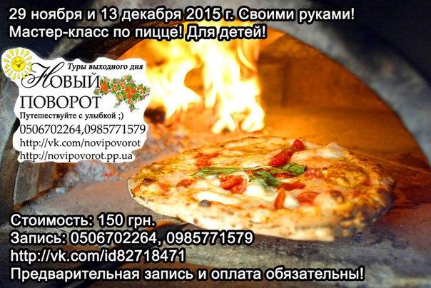 Мастер класс пицца киев