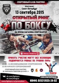 Открытый ринг по боксу в СПБ 13 сентября