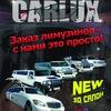 Лимузины CARLUX Караганда