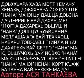 372Поздравления с днем рождения на чеченском сестре