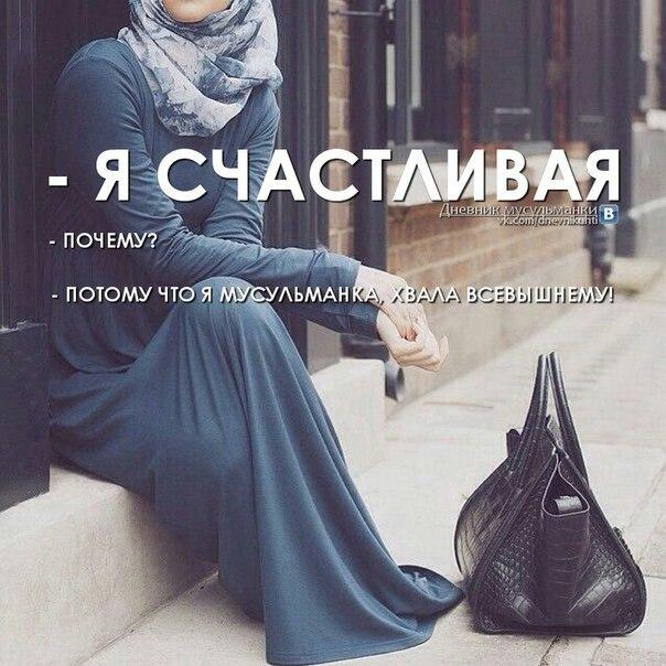 Картинки с надписью мусульманка, красивые для