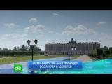 Стали известны имена ведущих церемонии предварительной жеребьевки ЧМ-2018, которая пройдет во Дворце конгрессов