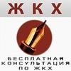 Бесплатные консультации ЖКХ в России