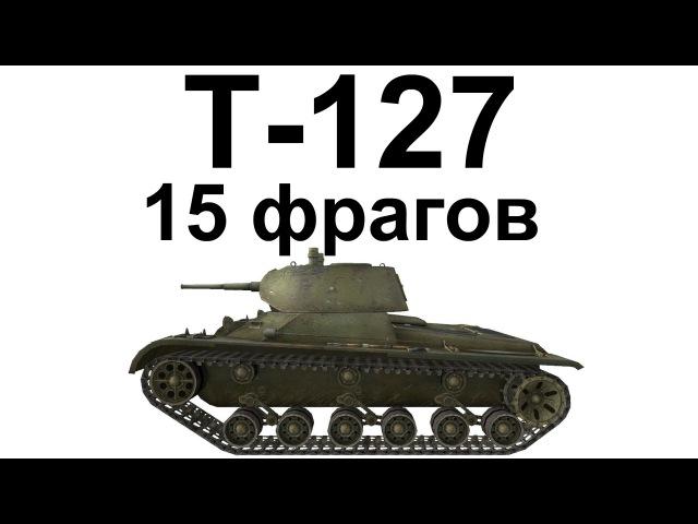 Т 127 15 фрагов Чак Норрис играет в танки