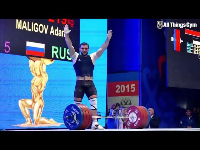 Адам Малигов (в/к до 94 кг) 219kg Clean Jerk 2015 President's Cup Grozny Russia