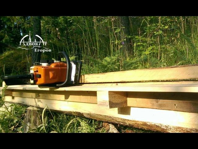 Видео Пилорама из бензопилы двух досок и саморезов Homemade Chainsaw Milling