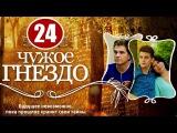 Чужое гнездо 24 серия семейная сага фильм мелодрама сериал 2015