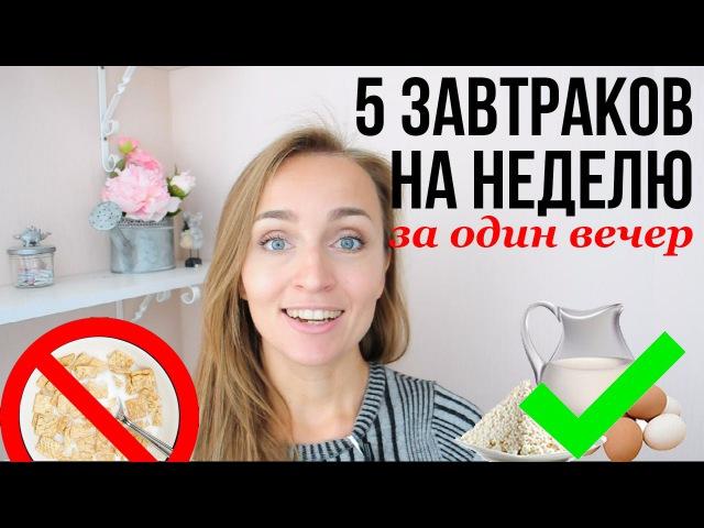 МОИ ТОП 5 ИДЕЙ для ЗАВТРАКА Заготовки еды на неделю с Olga Drozdova