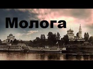 Молога.  Град обреченный - документальный фильм - YouTube