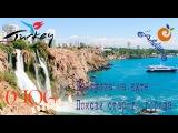 狐 VLOG Antalya part 6. Прогулка на корабле. Пенная вечеринка. В поисках старого города, Flormar  狐