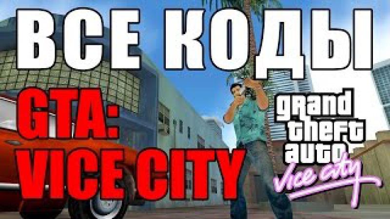 Все читы (коды) на GTA: Vice City [PC]