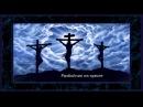 Разбойник на кресте - Я.Н. Пейсти