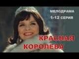Красная королева 5 серия (2015). Сериал, мелодрама.