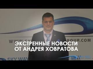 SWIG.Экстренные новости от Андрея Ховратова от 27.11.2015