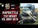 T57 Heavy vs AMX 50 B - Rap Battle №1 - от SIEGER и MORIS [World of Tanks]
