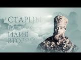 ПАТРИАРХ ИЛИЯ II. Старцы  Patriarh Ilia of Georgia