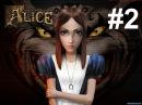 American McGee's Alice 2 - Крепость дверей (прохождение на русском)