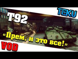 Armored Warfare / Т 92 /