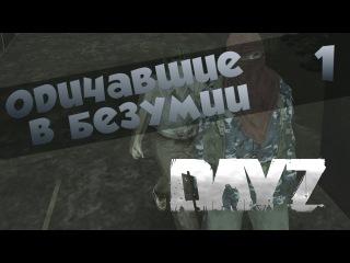 MTA DayZ — ВОЗВРАЩЕНИЕ БЕЗУМЦЕВ #1 [ЧАСТЬ 1]