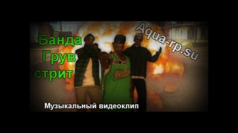 Грув стрит банда aqua-rp.su гта