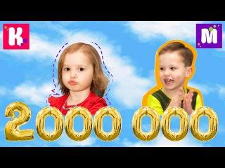 МИСС КЭТИ И МИСТЕР МАКС 2 000 000 ПОДПИСЧИКОВ-КАНАЛ MISS KATY И MISTER MAX