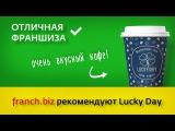 Франшиза федеральной сети мини-кофеен Lucky Day franch.biz