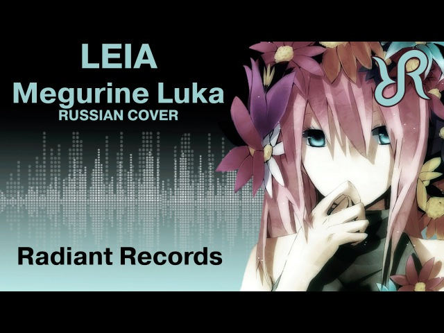 VOCALOID (Megurine Luka) [Leia] Yuyoyuppe RUS song cover