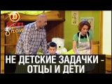 Не детские задачки - отцы и дети — Дизель Шоу — выпуск 6, 25.12