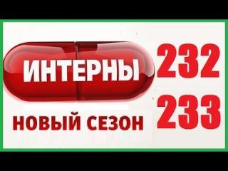 Интерны 12 сезон 9-10 серия (232-233 серия) 2015