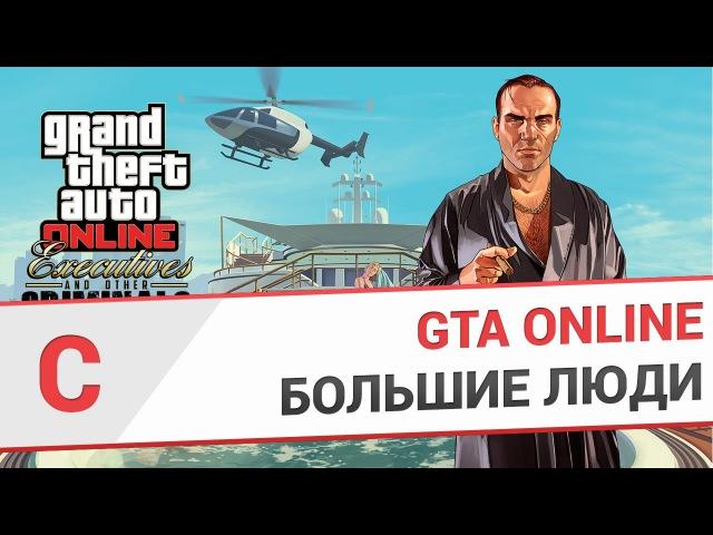 GTA Online - Большие люди и другие бандиты - Первый взгляд (СТРИМ)