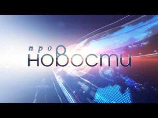 Про Новости 27.11.2015 17:00