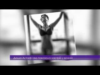 Даша Астафьева показала голое настроение в ванной| LOUNGENEWS