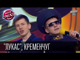 Команда Лукас, Кременчуг. Лига Смеха | 28.02.2015